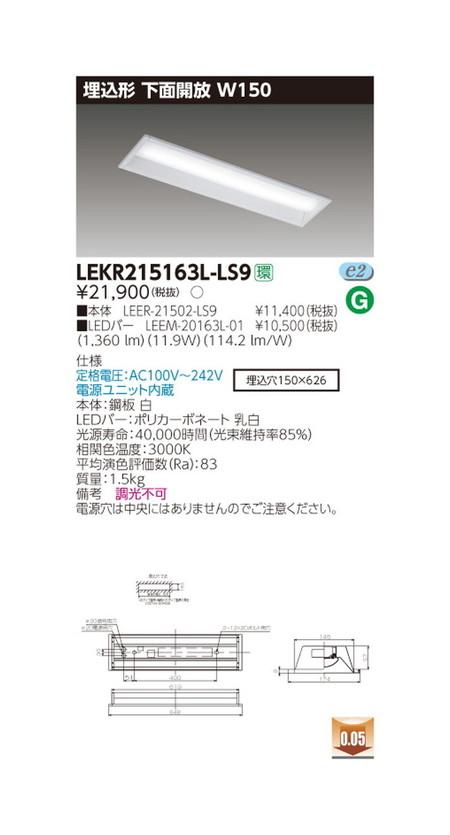 東芝 LEDベースライト LEKR215163L-LS9 TENQOO埋込20形W150非調光 LED組み合せ器具