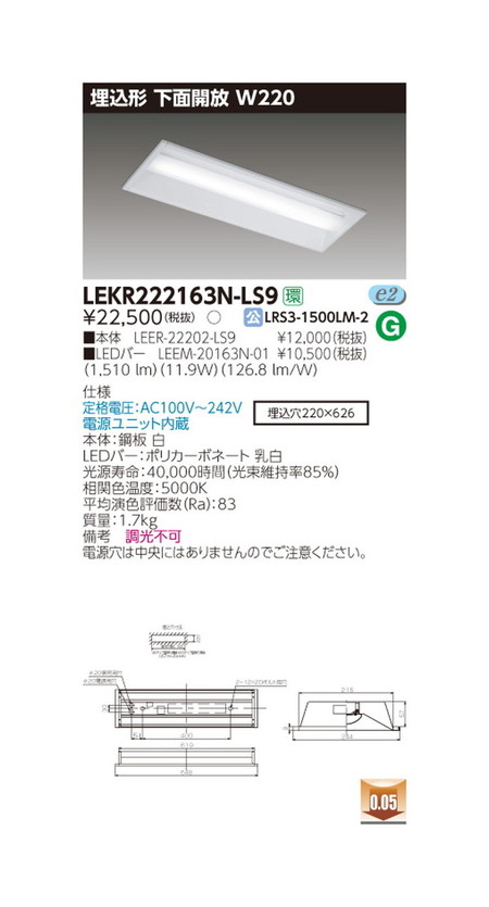 東芝 LEDベースライト LEKR222163N-LS9 TENQOO埋込20形W220非調光 LED組み合せ器具