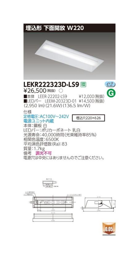 東芝 LEDベースライト LEKR222323D-LS9 TENQOO埋込20形W220非調光 LED組み合せ器具