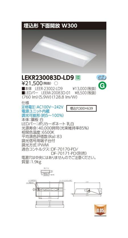 東芝 LEDベースライト LEKR230083D-LD9 TENQOO埋込20形W300調光 LED組み合せ器具