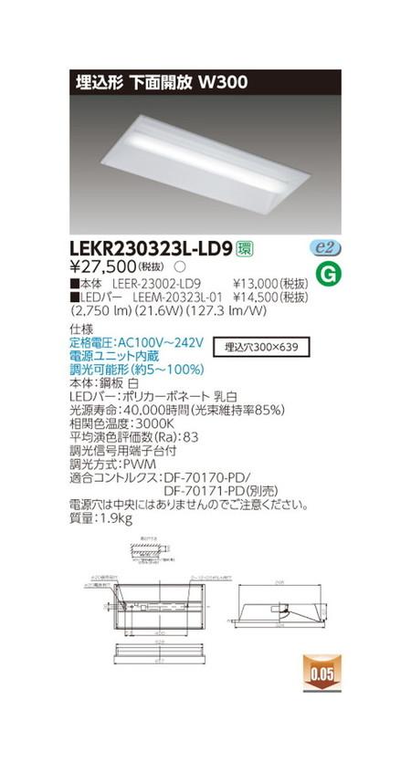 東芝 LEDベースライト LEKR230323L-LD9 TENQOO埋込20形W300調光 LED組み合せ器具