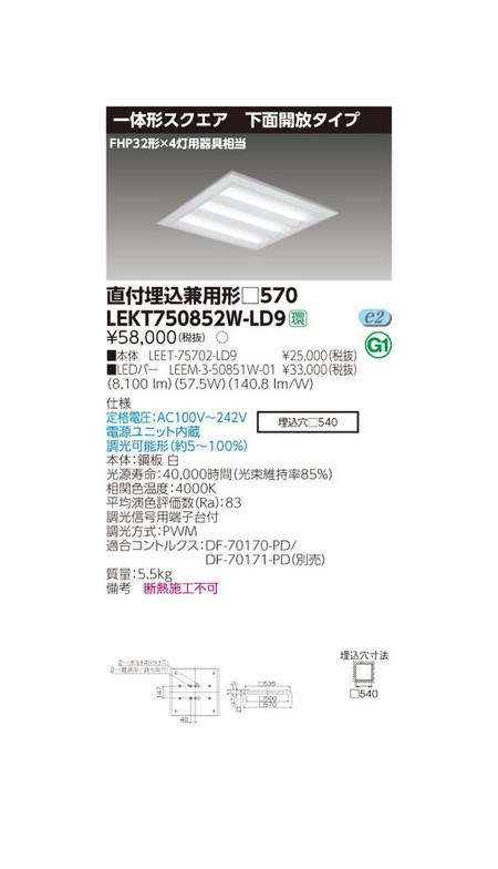 東芝 LEDベースライト TENQOOスクエア直埋□570開放 LED組み合せ器具 LEKT750852W-LD9