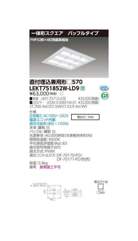 東芝 LEDベースライト TENQOOスクエア直埋□570BF LED組み合せ器具 LEKT751852W-LD9