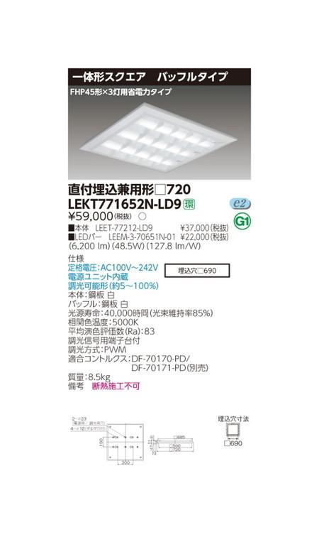 東芝 LEDベースライト TENQOOスクエア直埋□720BF LED組み合せ器具 LEKT771652N-LD9