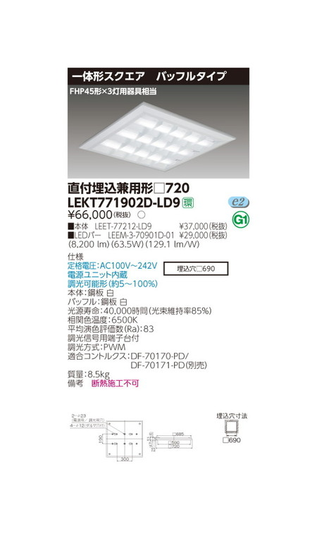 東芝 LEDベースライト TENQOOスクエア直埋□720BF LED組み合せ器具 LEKT771902D-LD9