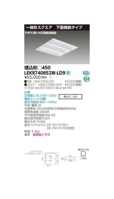 東芝 LEDベースライト TENQOOスクエア埋込□450開放 LED組み合せ器具 LEKR740852W-LD9