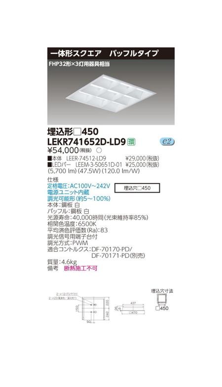 東芝 LEDベースライト TENQOOスクエア埋込□450BF LED組み合せ器具 LEKR741652D-LD9