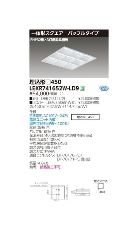 東芝 LEDベースライト TENQOOスクエア埋込□450BF LED組み合せ器具 LEKR741652W-LD9