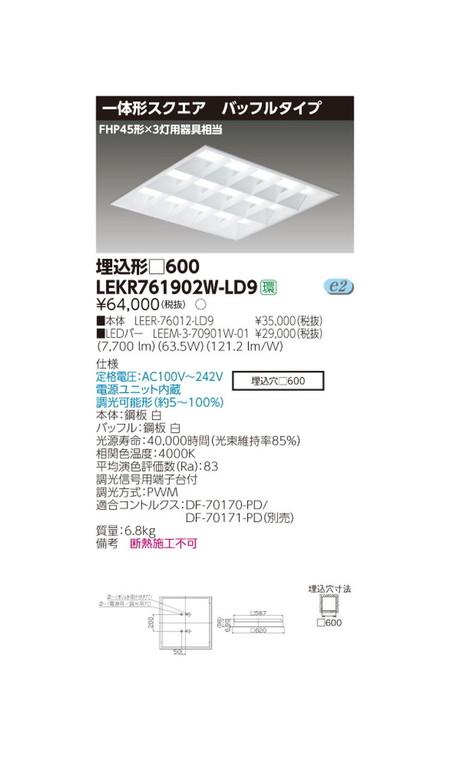 東芝 LEDベースライト TENQOOスクエア埋込□600BF LED組み合せ器具 LEKR761902W-LD9