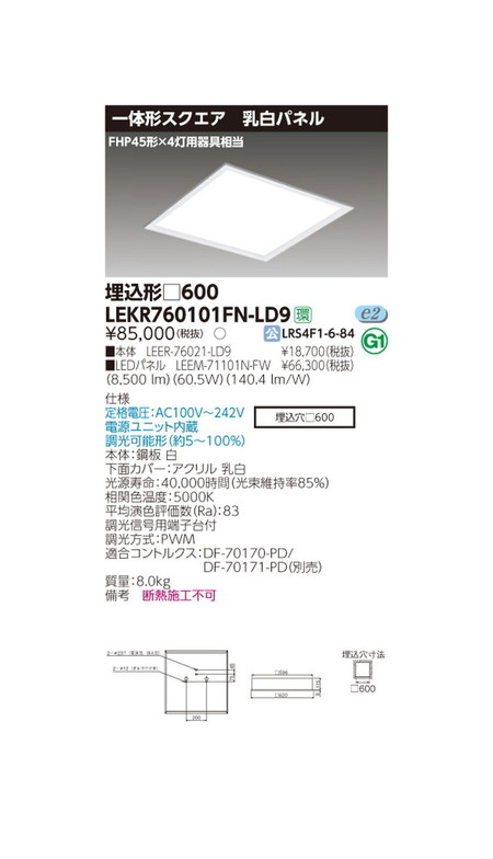東芝 LEDベースライト ベースライト埋込□600乳白 LED組み合せ器具 LEKR760101FN-LD9
