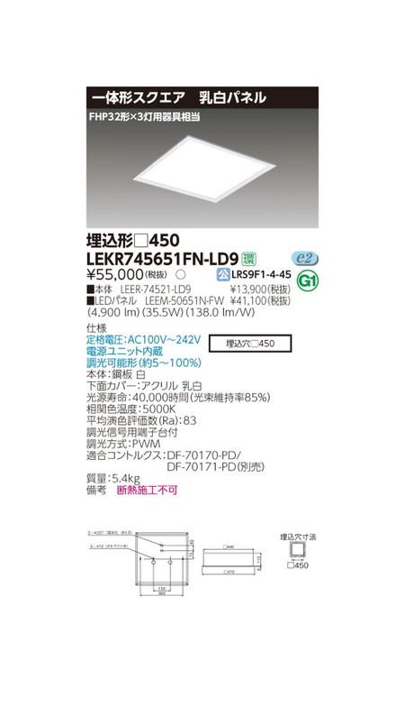東芝 LEDベースライト ベースライト埋込□450乳白 LED組み合せ器具 LEKR745651FN-LD9