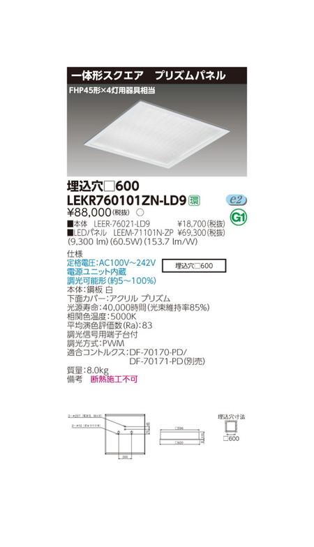 東芝 LEDベースライト ベースライト□600プリズムN色 LED組み合せ器具 LEKR760101ZN-LD9