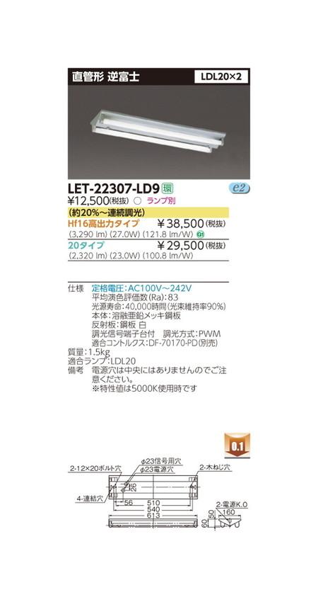 東芝 直営店 ☆最安値に挑戦 条件付き送料無料 LEDベースライト LET-22307-LD9 直管ランプシステム逆富士2灯 LED直管器具