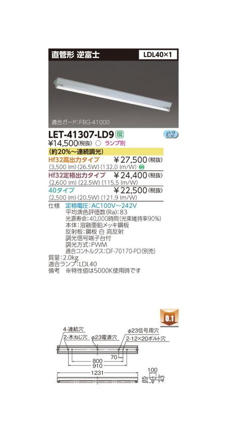 東芝 LEDベースライト LET-41307-LD9 直管ランプシステム逆富士1灯 LED直管器具