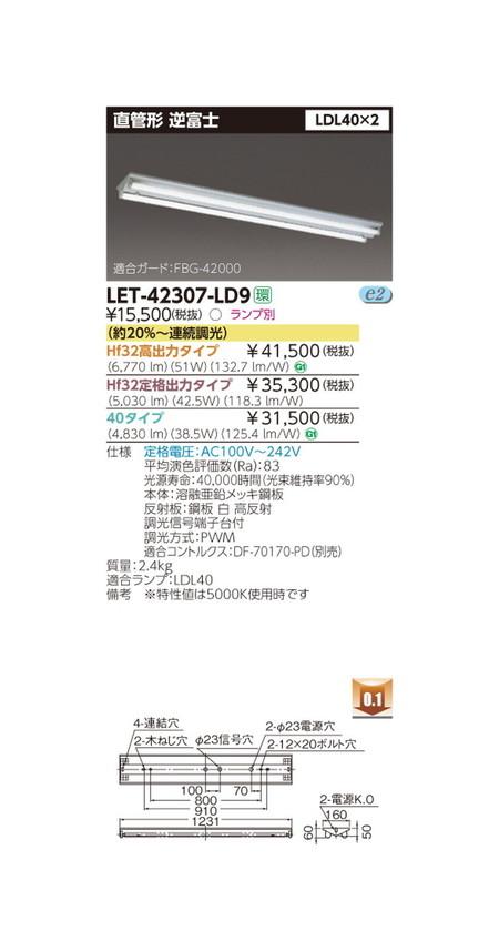 東芝 LEDベースライト LET-42307-LD9 直管ランプシステム逆富士2灯 LED直管器具