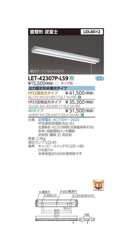 東芝 LEDベースライト LET-42307P-LS9 直管ランプシステム逆富士2灯P付 LED直管器具