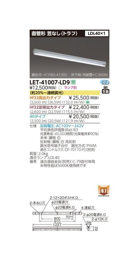東芝 条件付き送料無料 LEDベースライト 直管ランプシステムトラフ1灯 LET-41007-LD9 保障 驚きの値段で LED直管器具