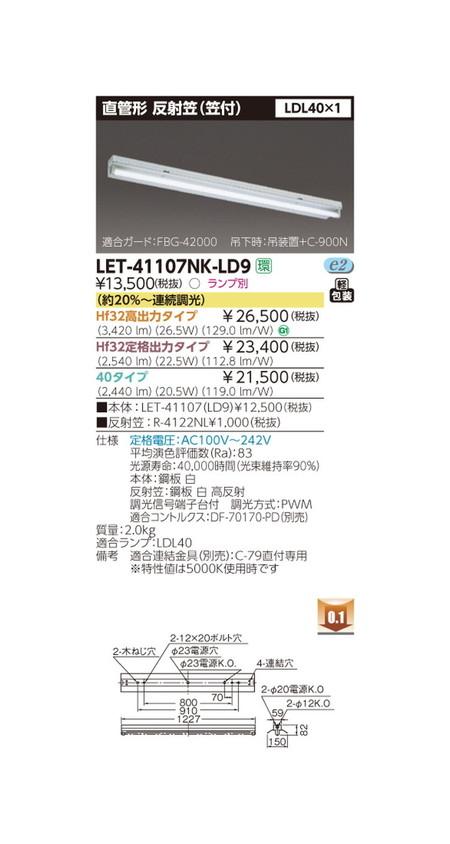 東芝 LEDベースライト LET-41107NK-LD9 直管ランプシステム笠付1灯 LED組み合せ器具
