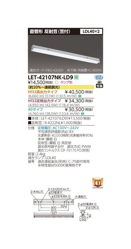 東芝 LEDベースライト LET-42107NK-LD9 直管ランプシステム笠付2灯 LED組み合せ器具