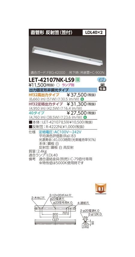 東芝 LEDベースライト LET-42107NK-LS9 直管ランプシステム笠付2灯 LED組み合せ器具