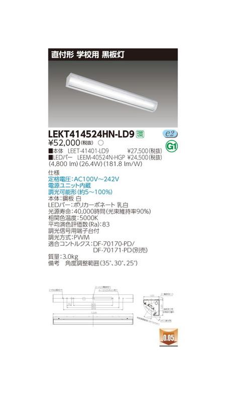 東芝 LEDベースライト TENQOO直付40形黒板灯調光 LED組み合せ器具 LEKT414524HN-LD9