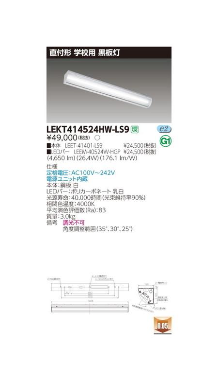 東芝 LEDベースライト TENQOO直付40形黒板灯 LED組み合せ器具 LEKT414524HW-LS9
