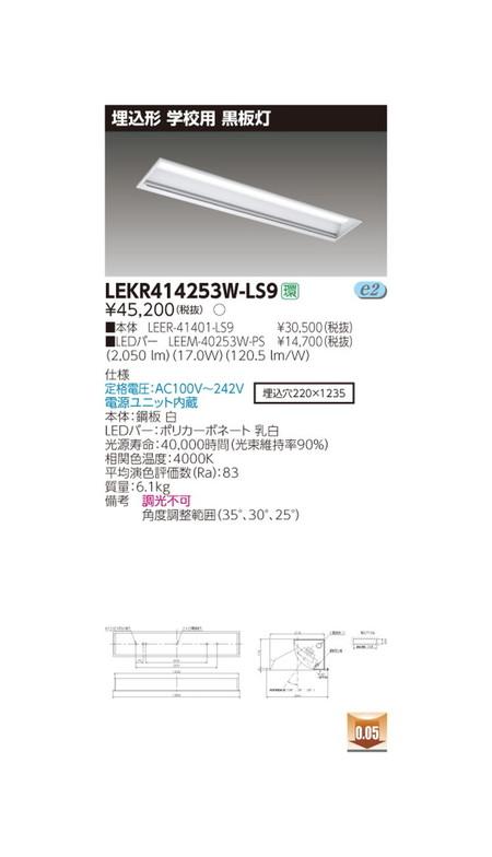 東芝 LEDベースライト TENQOO埋込40形黒板灯 LED組み合せ器具 LEKR414253W-LS9
