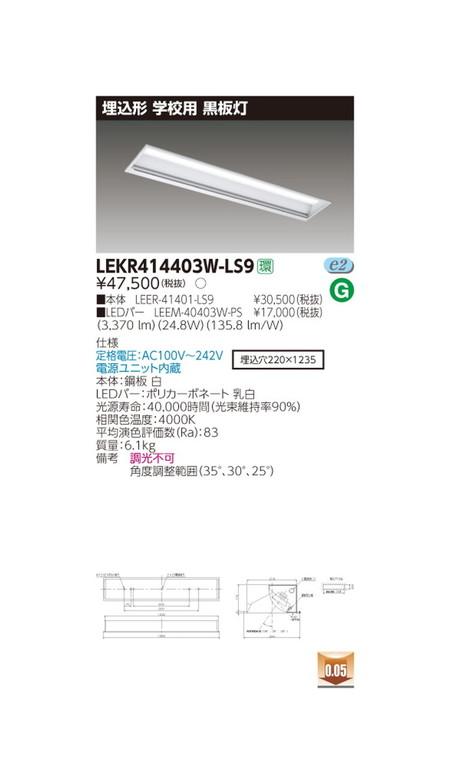 東芝 LEDベースライト TENQOO埋込40形黒板灯 LED組み合せ器具 LEKR414403W-LS9