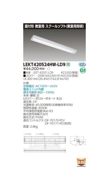 東芝 条件付き送料無料 LEDベースライト LEKT420524HW-LD9 再再販 TENQOO直付40形スクール調光 LED組み合せ器具 海外並行輸入正規品