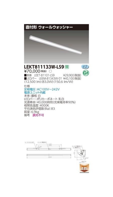 東芝 条件付き送料無料 LEDベースライト 激安挑戦中 TENQOO直付110形ウオールW LEKT811133W-LS9 大人気! LED組み合せ器具