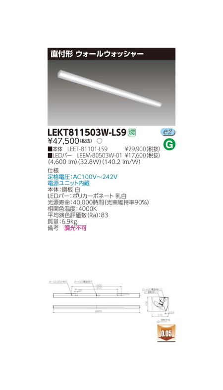 東芝 LEDベースライト TENQOO直付110形ウオールW LED組み合せ器具 LEKT811503W-LS9