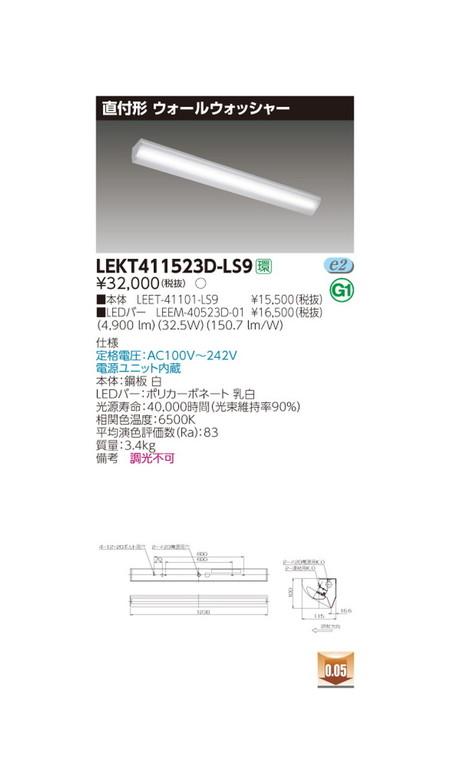 東芝 LEDベースライト TENQOO直付ウォールW LED組み合せ器具 LEKT411523D-LS9