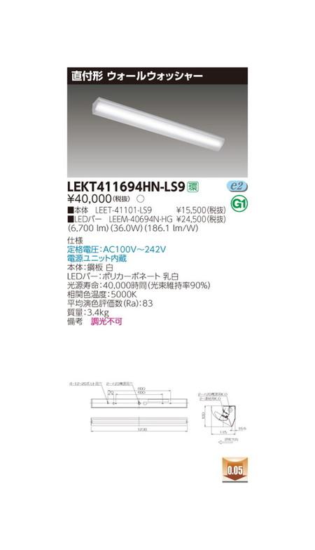 東芝 LEDベースライト TENQOO直付40形ウォールW LED組み合せ器具 LEKT411694HN-LS9
