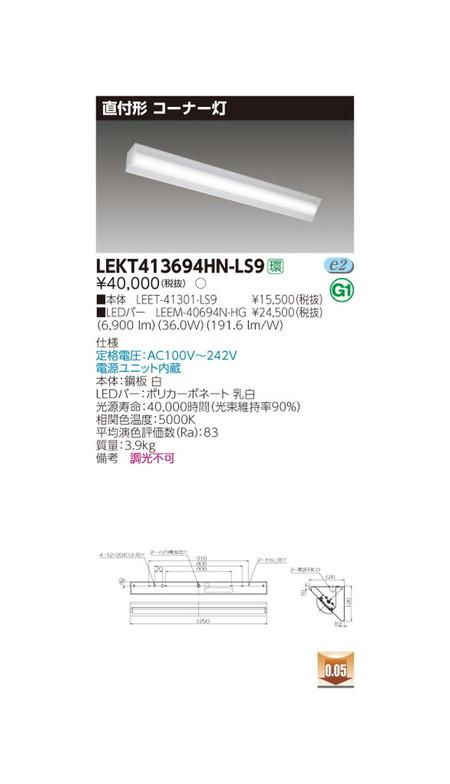 東芝 LEDベースライト TENQOO直付40形コーナー灯 LED組み合せ器具 LEKT413694HN-LS9