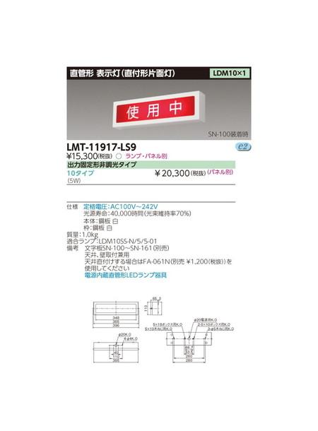 東芝 LEDベースライト LMT-11917-LS9 LED器具直付表示灯 LED直管器具
