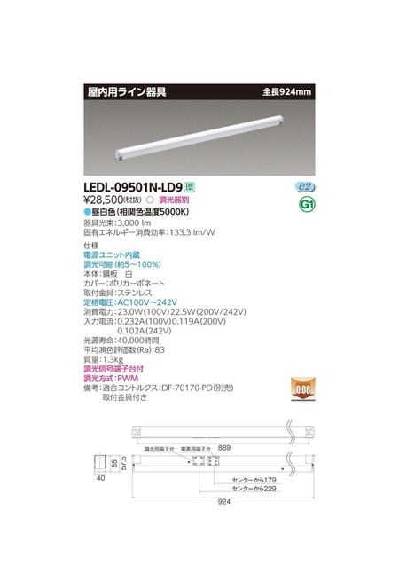東芝 LEDベースライト 屋内用器具ライン器具調光N色 LED屋内照明器具 LEDL-09501N-LD9