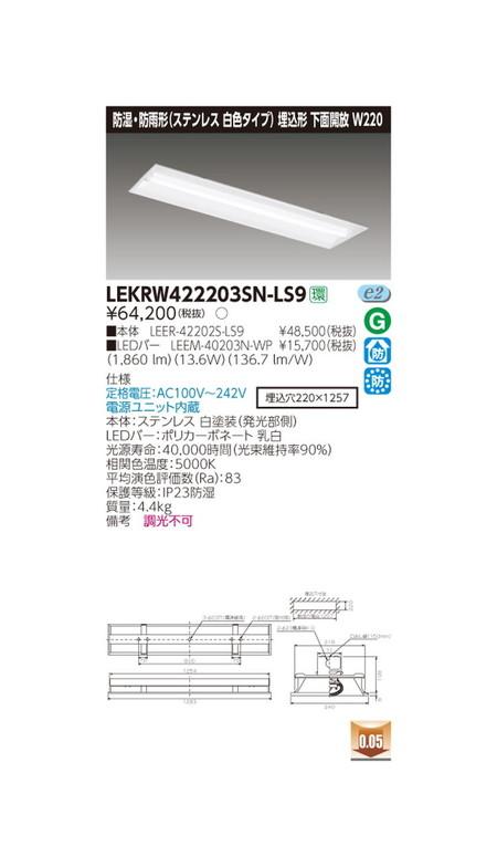 東芝 LEDベースライト TENQOO埋込40形W220SUS LED組み合せ器具 LEKRW422203SN-LS9