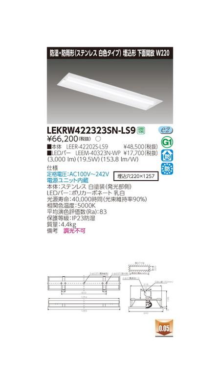 東芝 LEDベースライト TENQOO埋込40形W220SUS LED組み合せ器具 LEKRW422323SN-LS9