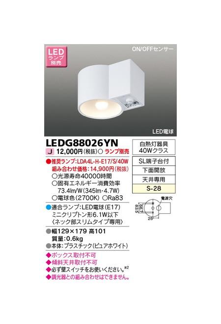 東芝 LEDベースライト LEDG88026YN LED小形シーリングライトランプ別売 LED屋内小形シーリング
