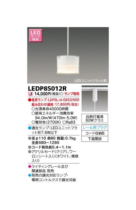 東芝 LEDベースライト LEDP85012R LED小形ペンダント(ランプ別売 LEDペンダント