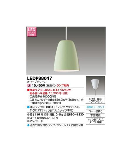 東芝 LEDベースライト LEDP88047 LED小形ペンダント(ランプ別売) LEDペンダント