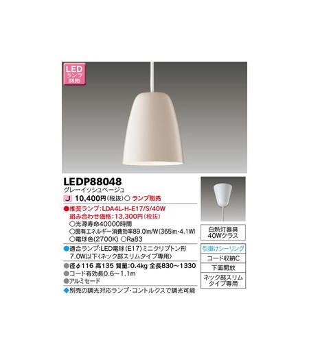東芝 LEDベースライト LEDP88048 LED小形ペンダント(ランプ別売) LEDペンダント