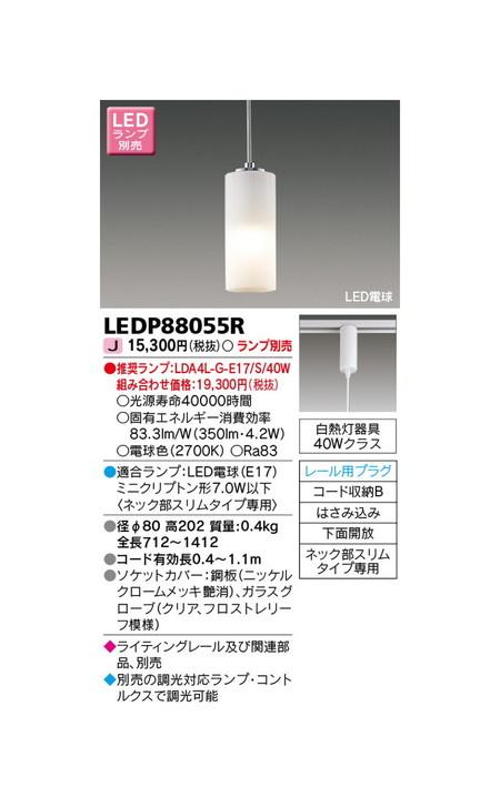 東芝 LEDベースライト LEDP88055R LED小形ペンダント(ランプ別売) LEDペンダント