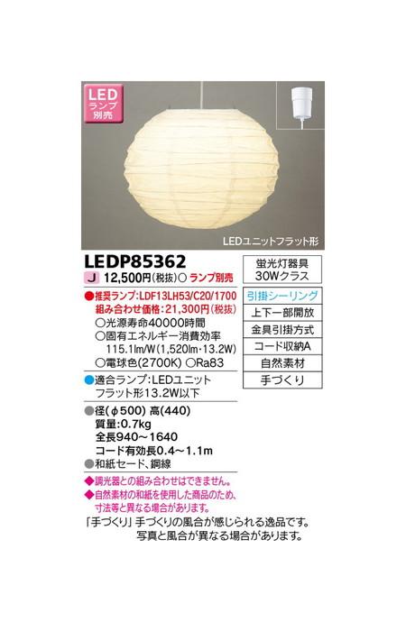 東芝 LEDベースライト LEDP85362 LED小形ペンダント(ランプ別売) LEDペンダント