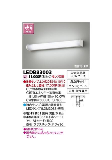 東芝 LEDベースライト LEDB83003 LEDブラケット(ランプ別売 LED屋内ブラケット