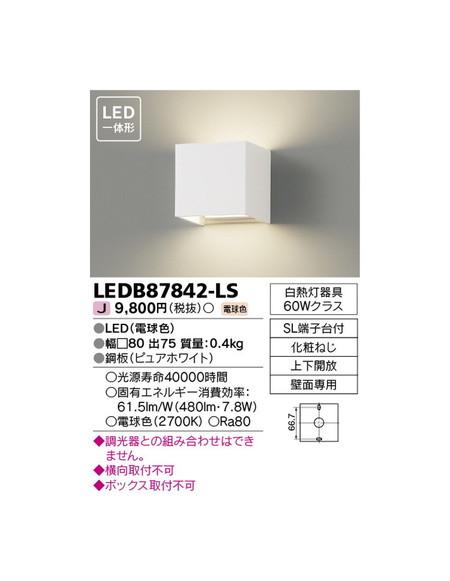 東芝 LEDベースライト LEDB87842-LS LEDブラケット LED屋内ブラケット