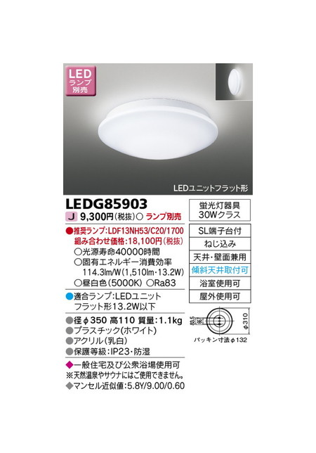 東芝 LEDベースライト LEDG85903 LEDアウトドアシーリングランプ別売 LED屋外小形シーリング