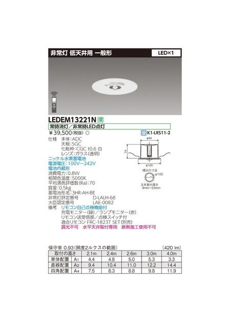 東芝 非常用照明器具 低天井用埋込LED非常灯専用形 LED非常用照明器具 LEDEM13221N