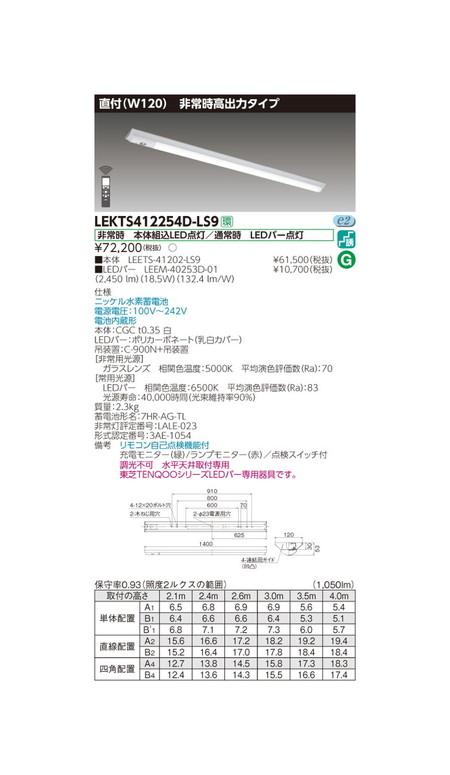 東芝 非常用照明器具 TENQOO非常灯40形直付W120 LEKTS412254D-LS9