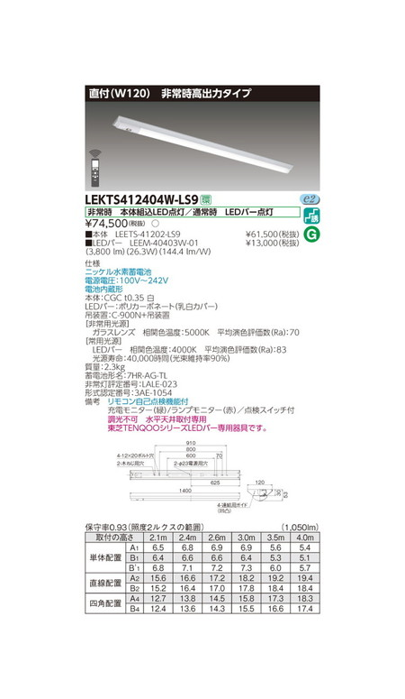 東芝 非常用照明器具 TENQOO非常灯40形直付W120 LEKTS412404W-LS9
